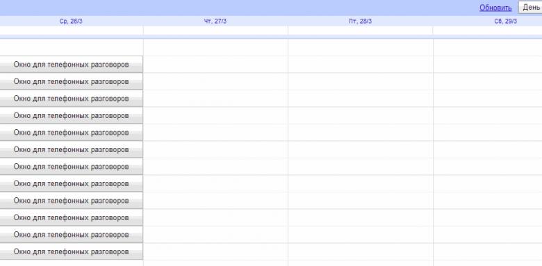 Google Calendar - Выбор интервала