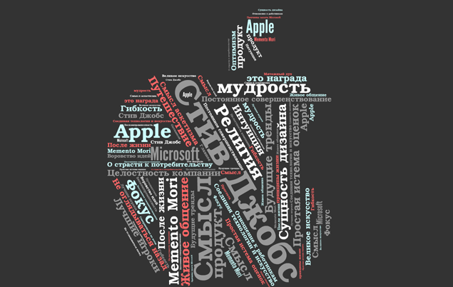 стив джобс, мастрид, betteri.ru