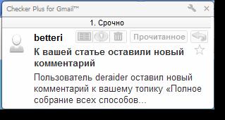 Gmail Дзен