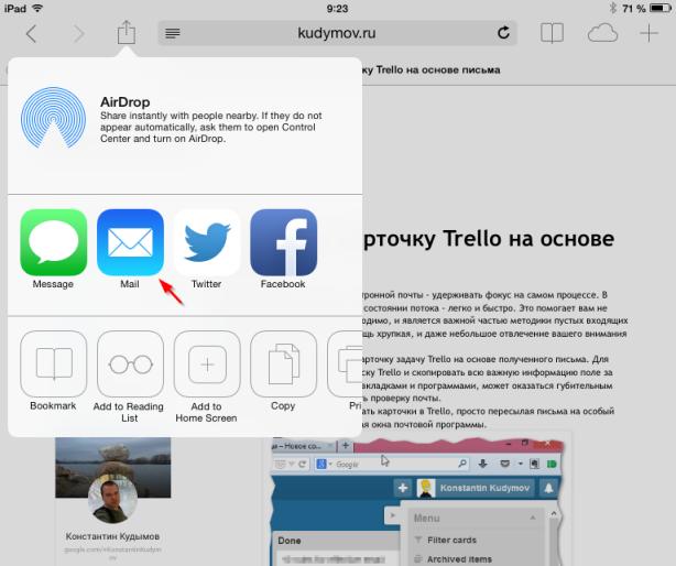 Отправка ссылки по почте в iOS